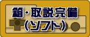 箱・取説完備(ソフト)