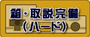箱・取説完備(ハード)